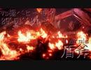 【MHW】vs極ベヒーモス 29'51''31【なしなし盾斧】