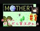 マザー1【GBA版】あーびんのだらだら実況ぷれい#8