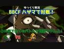 【BBCF ゆっくり実況】ハザマで対戦! part6
