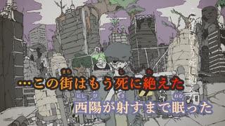 【ニコカラ】鬼城(きじょう)《Peg》(Off Vocal)
