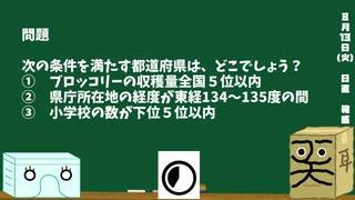 【箱盛】都道府県クイズ生活(75日目)2019年8月13日