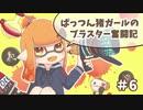 【X】ぱっつん猪ガールのブラスター奮闘記#6【ゆっくり実況プレイ】