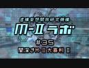 """厨二病ラジオ『M-Ⅱラボ』#35 闇深き""""M-Ⅱ大喜利"""" Ⅱ"""