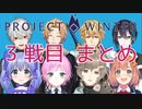 【 #雪山人狼2434 】 8/11配信3戦目まとめ 【 Project Winter 】