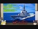 【ゆっくり解説】九州南西海域工作船事件 第6回【射撃警告~武器使用の法的根拠】