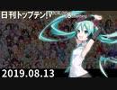 日刊トップテン!VOCALOID&something【日刊ぼかさん2019.08.13】
