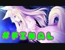 【実況】若葉色のカルテット -体験版- #最終回【エロゲ】