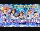 THE IDOLM@STER CINDERELLA GIRLS STARLIGHT MASTER 30 ガールズ・イン・ザ・フロンティア 発売記念ニコ生『もっと!デレステ☆NIGHT』 ※有(1)