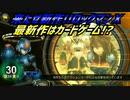 【実況】来たぜ新作!!ロックマンX最新作はカードゲーム!?