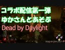 【PS4】コラボ配信第一弾☆ゆかさんと【Dead by Daylight】#7