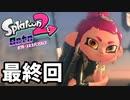 【splatoon2】オクトガールは異常 octo-past 28杯 最終回