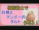 【週刊粘土】パン屋さんを作ろう!☆パート22