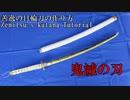 【鬼滅の刃】善逸の日輪刀の作り方