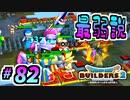 【防具縛り】#82 デーモン兵団最弱説【ドラクエビルダーズ2実況】