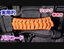 【デザイン性UP&劣化防止に】パラコードでリュックの持ち手の編み方!本結び