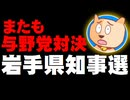 【岩手県知事選】達増拓也氏の4選なるか?- またも与野党対決型の選挙に