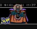 【実況】ドラゴンクエスト3をやる事にした。38(終)【FC版】