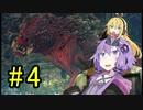 【MHW】ゆかりの裸大剣ワールド#4【VOICEROID実況】