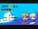『WAVE!!』波待ちドラマ15本目「校外学習」