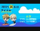 『WAVE!!』波待ちドラマ16本目「アイドル」