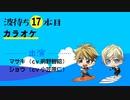 『WAVE!!』波待ちドラマ17本目「カラオケ」