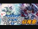 【ヴァンガード】EXCITE FIGHT !! Standard Light 08