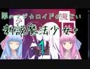 琴葉姉妹の新説魔法少女パラレル 第1話 異星の守護者