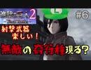 【進撃の巨人2 FB】#6 今回から射撃武器!対人立体機動が楽しい!【ゆっくり実況】