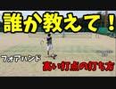 【テニス】フォアハンドを教わりたい!【CLB】
