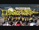 中津北高校の夏うたメドレー!!睡蓮花など!!吹奏楽!!2019耶馬渓湖畔まつり!!