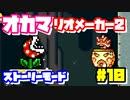 【マリオメーカー2】オカマがマリメのストーリーモードで修行♡ #10