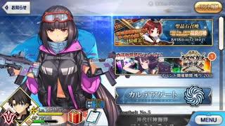 Fate/Grand Orderを実況プレイ 水着剣豪七色勝負編part1