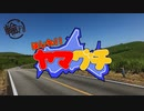 【山口自転車旅行】はしれ!!ヤマグチ