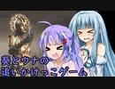 【Dead by Daylight】葵とウナの追いかけっこゲーム【VOICEROID実況】