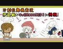 【刀剣乱舞偽実況】伊達組がOVERCOOKED2に挑戦!【part1】