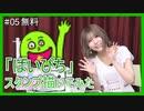 #05 ひなめろらんど in ニコニコ