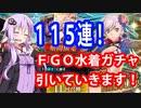 【結月ゆかり実況】FGO水着ガチャ!115連引いていきます!