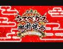 【Fate/Grand Order】見参!ラスベガス御前試合 ~水着剣豪七色勝負! いざ!絢爛ラスベガス! Part.01