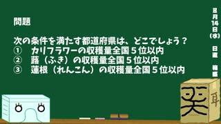 【箱盛】都道府県クイズ生活(76日目)2019年8月14日