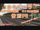 【鉄道PV】205系ケヨM32編成+ケヨM35編成 惜別PV