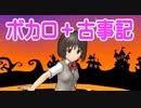 【オールド・ダイアリー(序)】 [ボーカロイド](ボカロ+古事記) 【オリジナル】