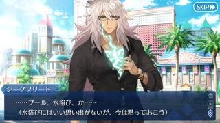 Fate/Grand Orderを実況プレイ 水着剣豪七色勝負編part2