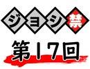 津田健次郎・大河元気のジョシ禁ラジオ!! 第17回!!【おまけ付き有料版/会員無料】