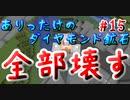 ドキッ!初心者だらけのマインクラフト【2人実況】part15