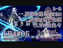 【FGO】清姫生存パ~story log~LB4#05 (12節1~12節-5)