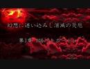 【東方×金色のガッシュ!!】幻想に迷い込みし消滅の災厄 第3章 6話「レポート」