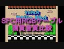スーパーファミコン用RGBケーブル各社画質音質比較