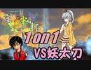 Rフレア団員の真絆杯「VS妖太刀(1on1)」【ポケモンUSM】_決勝進出者決定戦