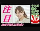 11-A 桜井誠アワー ~ 2時のワイドショー ~菜々子の独り言 2019年8月14日(水)