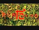 【夏のhihi祭り】ハイパーゴアムササビスティックディサピアリジーニャス 歌ってみた[-ru.ikuro-]【hihiA】